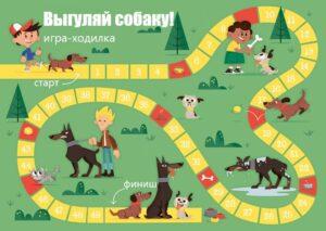 распечатать настольную игру Выгуляй собаку