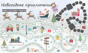 распечатать настольную игру Новогоднее приключение