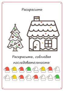 Развивающие новогодние задания для детей
