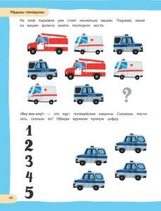 Картинки-головоломки для детей распечатать бесплатно