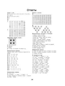 математические головоломки для детей с ответами