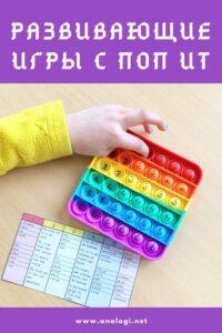 Развивающие игры с Поп Ит для малышей и школьников
