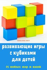 развивающие игры с кубиками для малышей