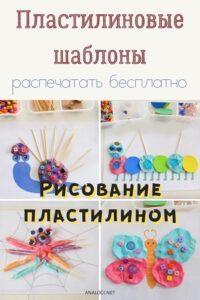 рисование пластилином по шаблонам для детей