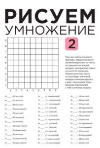 распечатать головоломки с умножением