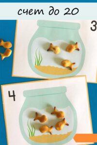 Счет до 10 для детей - упражнения с рыбками