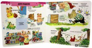 кнаги с окошками для детей 1 года Тони Вульфа