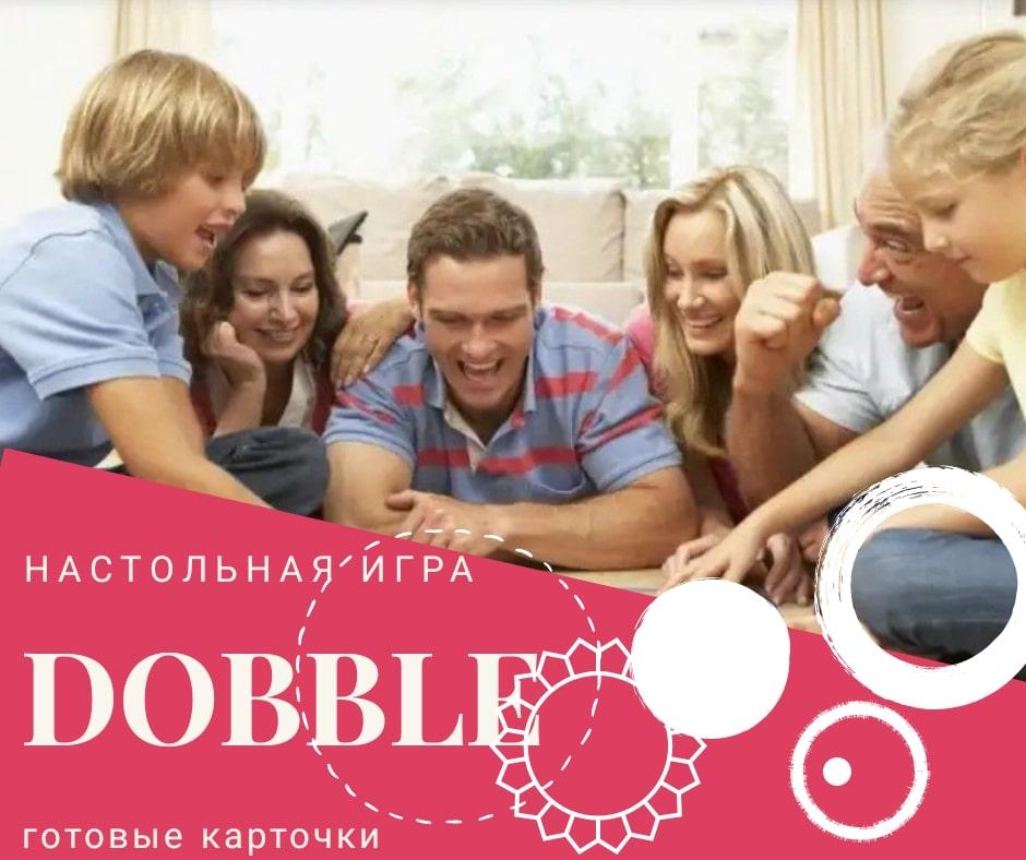 настольная игра dobble для всей семьи
