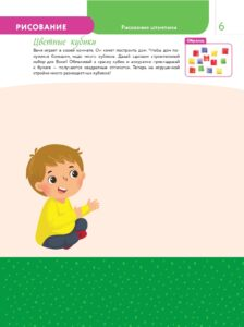 Развивающие занятия для малышей от 1 года до 3 лет