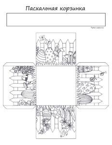 Шаблон поделки Пасхальная Корзиночка из бумаги
