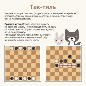 Простые игры с шашками для детей