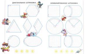 штриховка для детей 3-5 лет