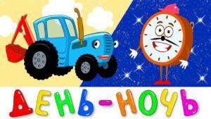 развивающие мультфильмы для детей до года: синий трактор