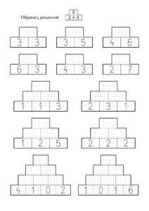 Сложение и вычитание до 10 распечатать задания пирамиды