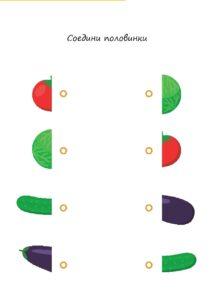 Найди пару - соедини половинки овощей