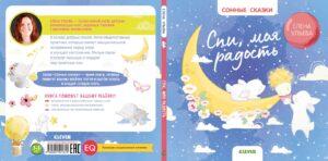 книга спокойной ночи Елены Ульевой для детей