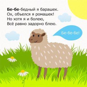 Веселые стихи для развития речи детей