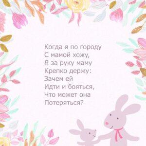 детские стихи про маму