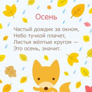 стихи про осень для детей для заучивания