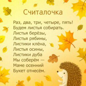 Короткие стихи для детей про осень для заучивания