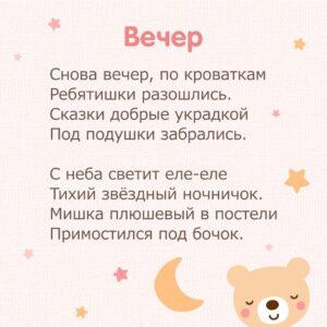 детские стихи про сон для заучивания