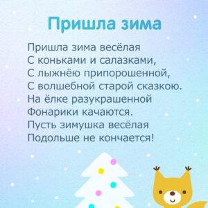короткие стихи про зиму для детей для заучивания
