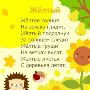 стихи учим цвета для детей