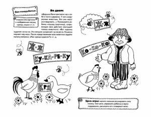 стимуляция речи ребенка - упражнения