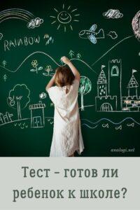 диагностический тест на готовность ребенка к школе