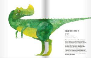 Книга про динозавров издательства Поляндрия