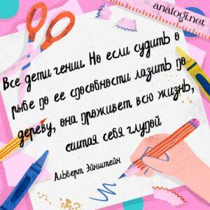 Мысли и цитаты про школу, образование, воспитание и учителей