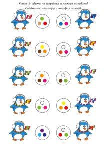 скачать карточки заданий на тему учим цвета
