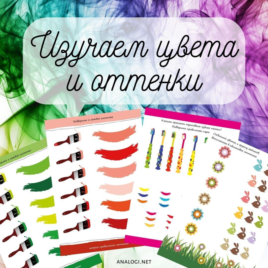 учим цвета и оттенки, распечатать карточки