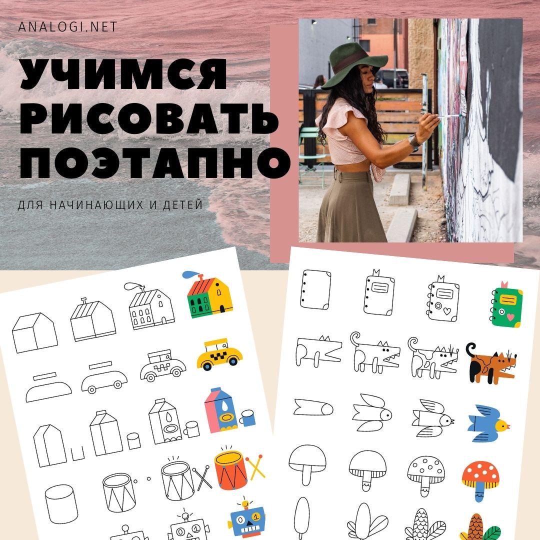учимся рисовать поэтапно для детей и начинающих