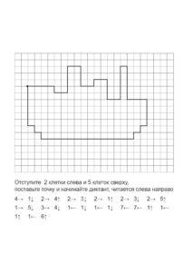 Распечатать устные графические диктанты с ответами