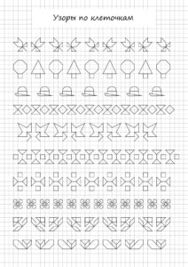 Распечатать графические узоры по клеточкам - образцы для детей