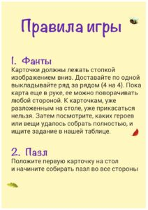 Фанты для детей с Таппи