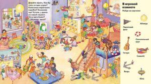 веселые пряталки в детском саду виммельбух для детей
