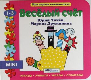 книги для малышей в 1 год с пазлами