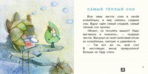 книги про весну для детей