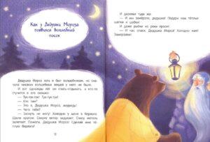 новогодние книги для малышей Елены Ульевой