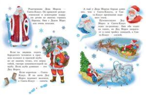 Книга Все о Деде Морозе, все о Снегурочке