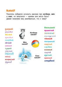 Распечатать задания по развитию речи детей