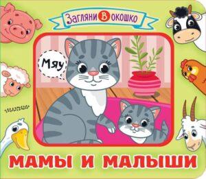 книги для малышей с окошками