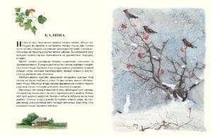 Книги про зиму - зима в лесу