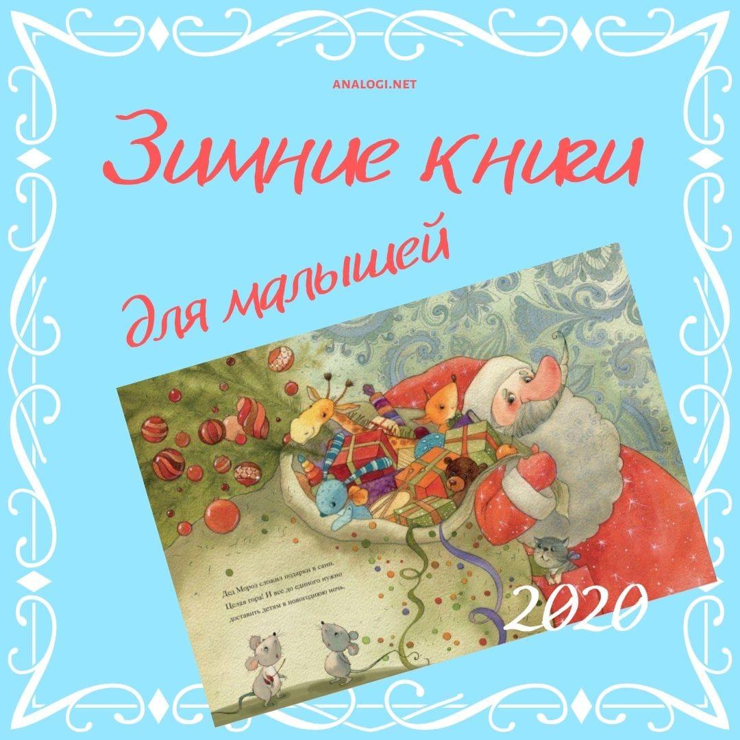 зимние книги для детей и малышей